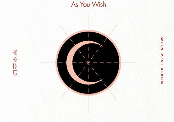 宇宙少女『As You Wish』サイン会当落情報
